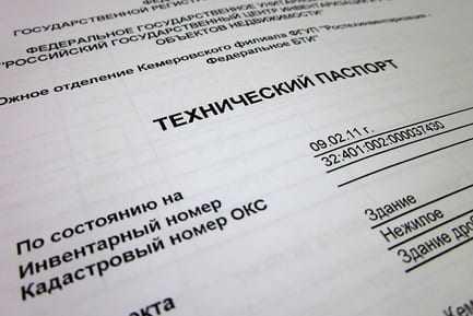 Документы для газификации дома