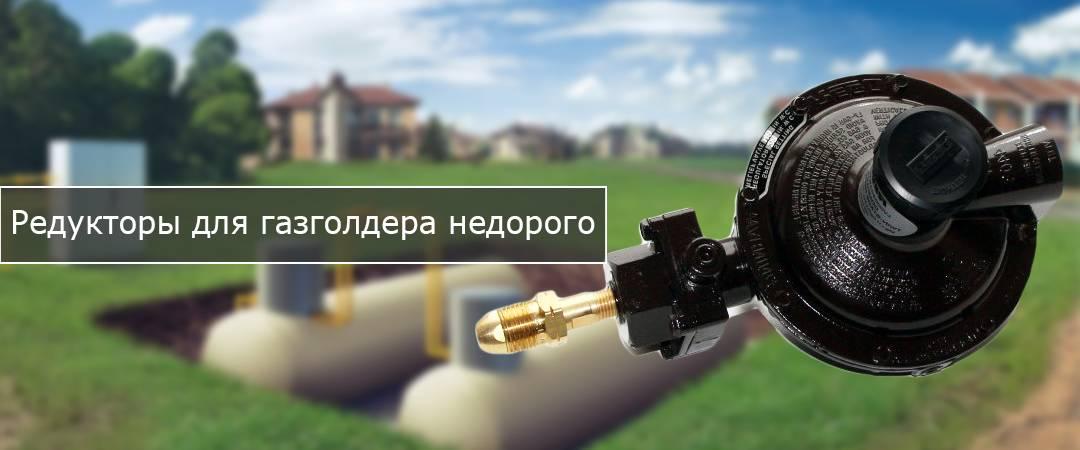 Лучшее предложение для того, чтобы купить редуктор для газгольдера в Москве!